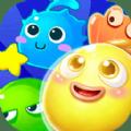 海洋泡泡鱼游戏