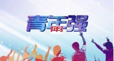 2021学习知史爱党,知史爱国心得体会图3