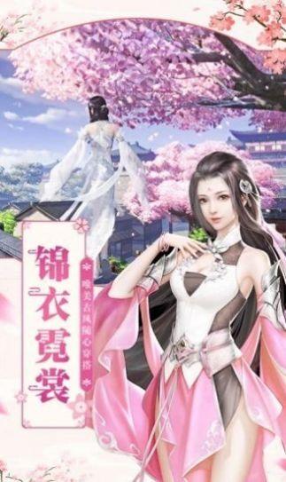 天羽长歌龙武官网版图3