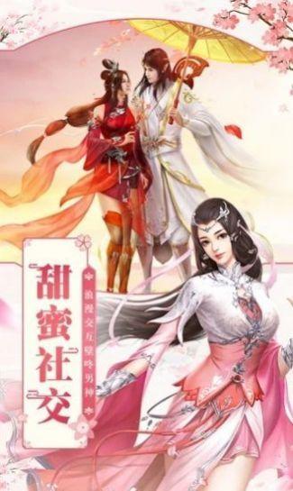 天羽长歌龙武官网版图2