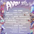 成都AYO音乐节2021