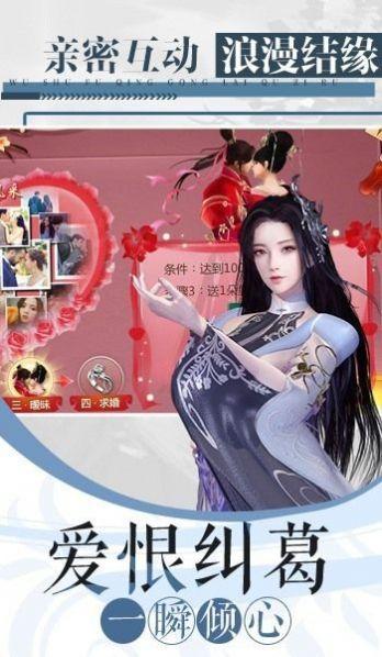 逍遥游之剑舞天下官网版图2