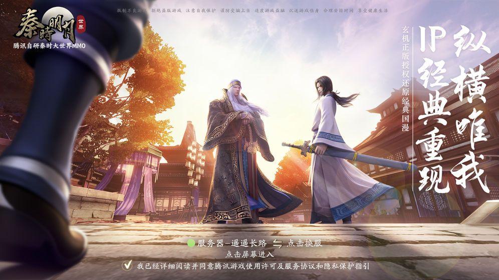 秦时明月世界官网版图3