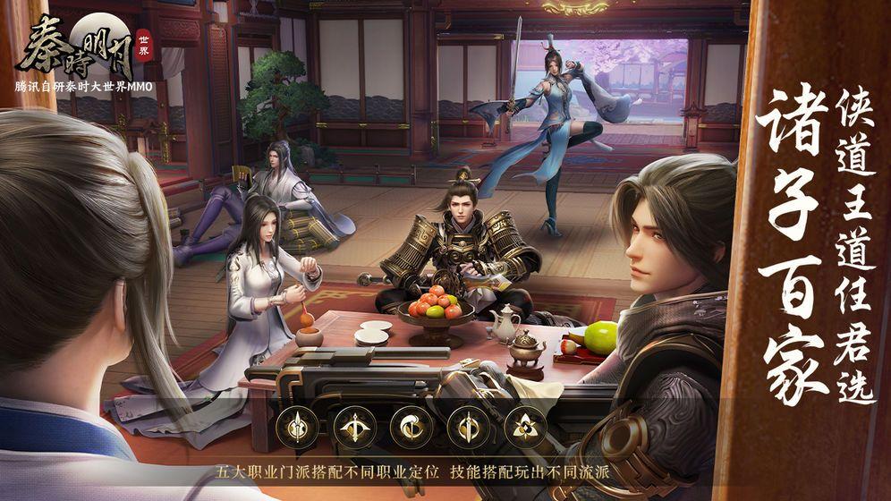 秦时明月世界官网版图2