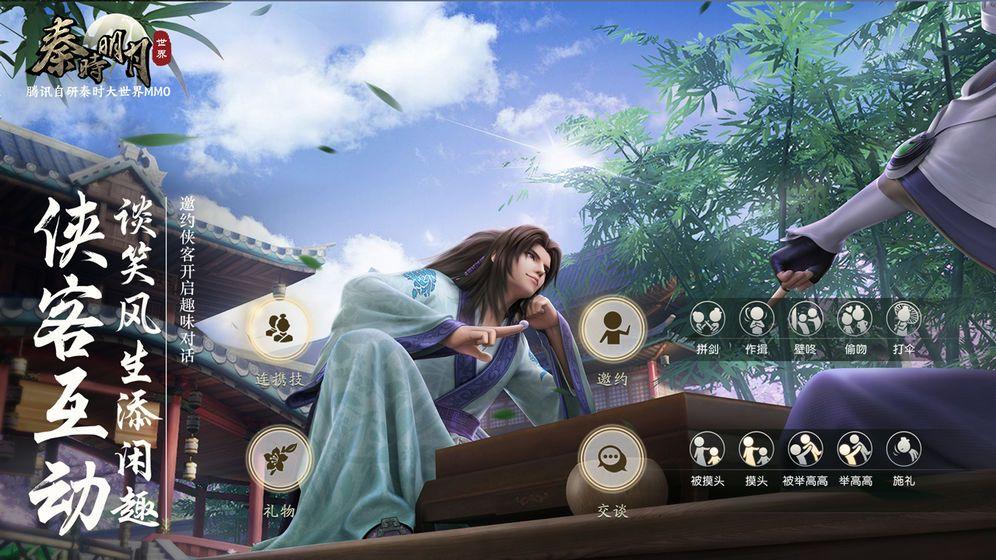 秦时明月世界官网版图1