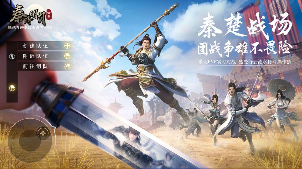 秦时明月世界腾讯游戏官网体验服图片1