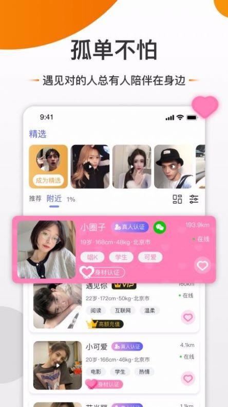 友空app图3