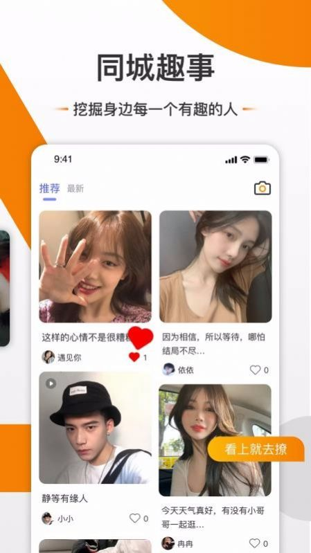 友空app图2