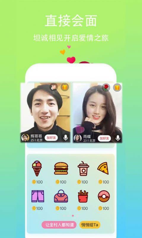 美扬相亲交友软件app官方版图片1