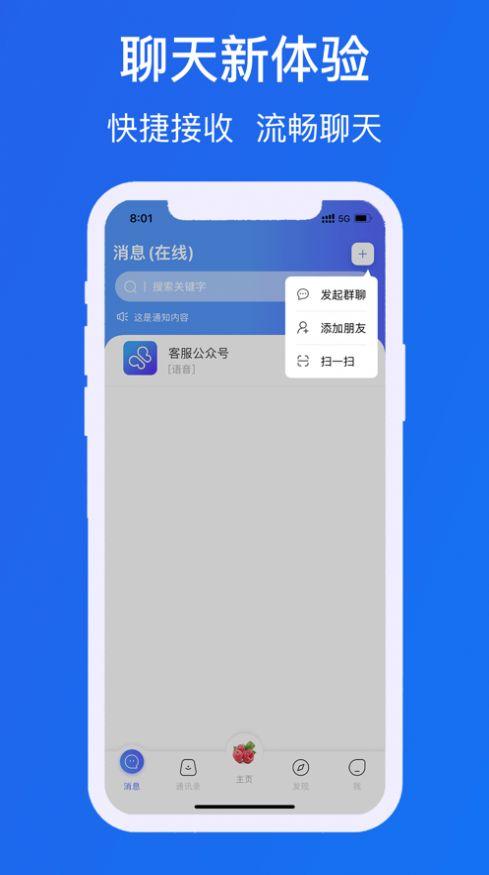 遇见chat app图2