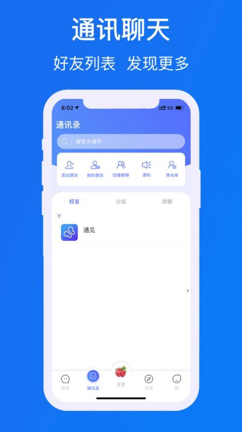 遇见chat app图3