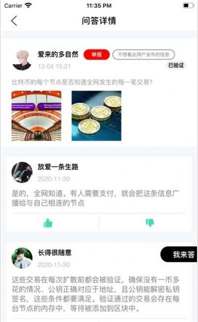 易币网app图2