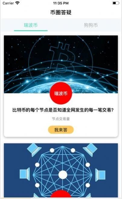 易币网app图1