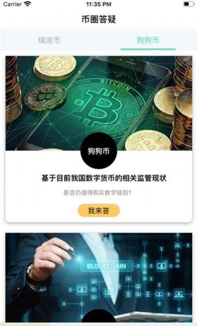 易币网app图3