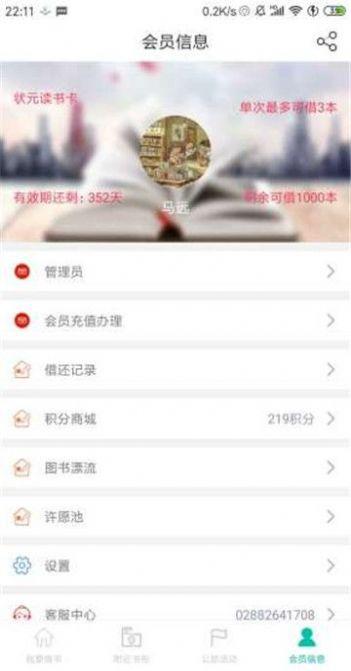 飞借图书小程序app手机版下载图片1