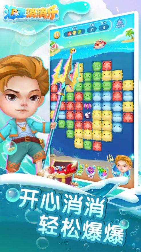 海王消消乐游戏图3
