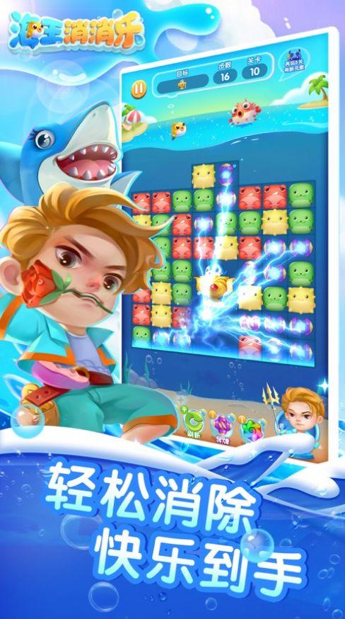 海王消消乐官方版安卓游戏图片1