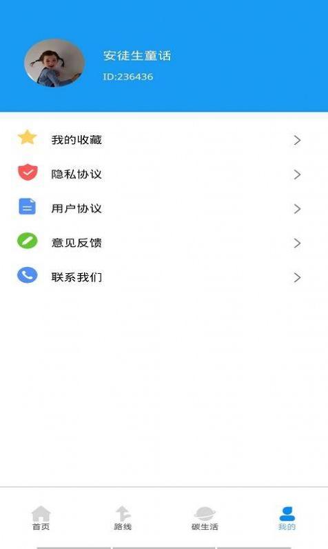 码上公交app图2