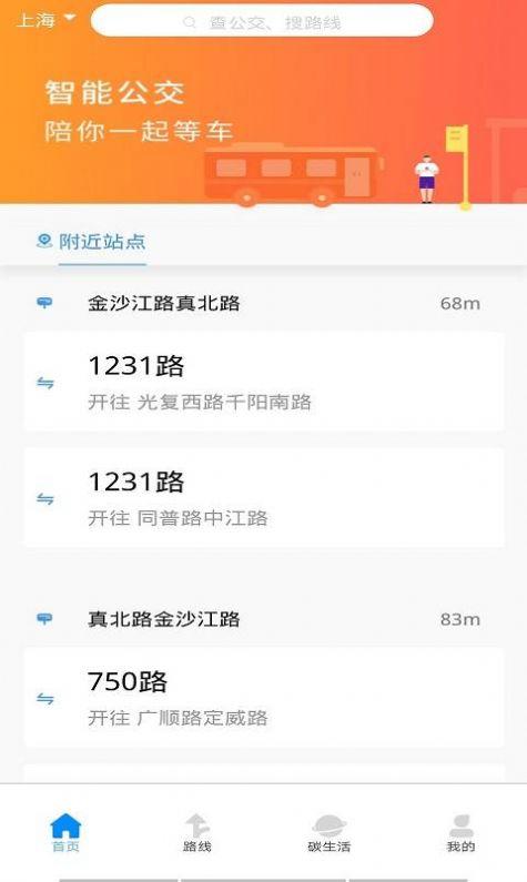 码上公交app图1