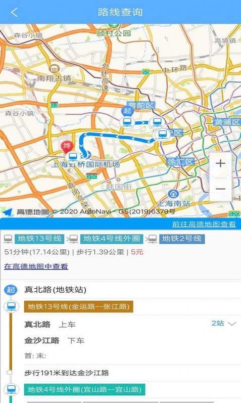 码上公交app安卓版下载图片1