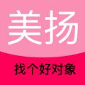 美扬相亲交友软件app官方版