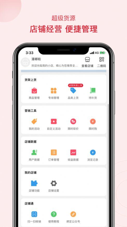 潘嘟啦app图1