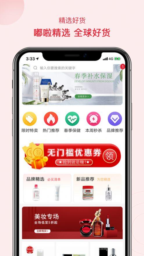 潘嘟啦电商平台官网app下载图片1