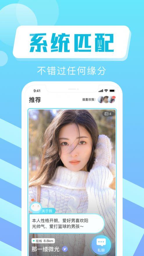 叮咚交友源码软件官方app下载图片1