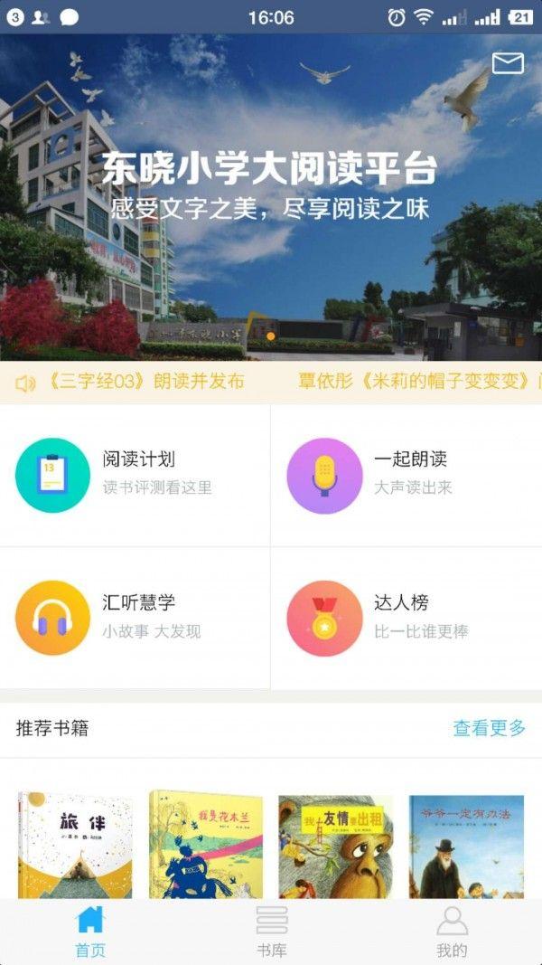 东晓小学大阅读平台学生版图3