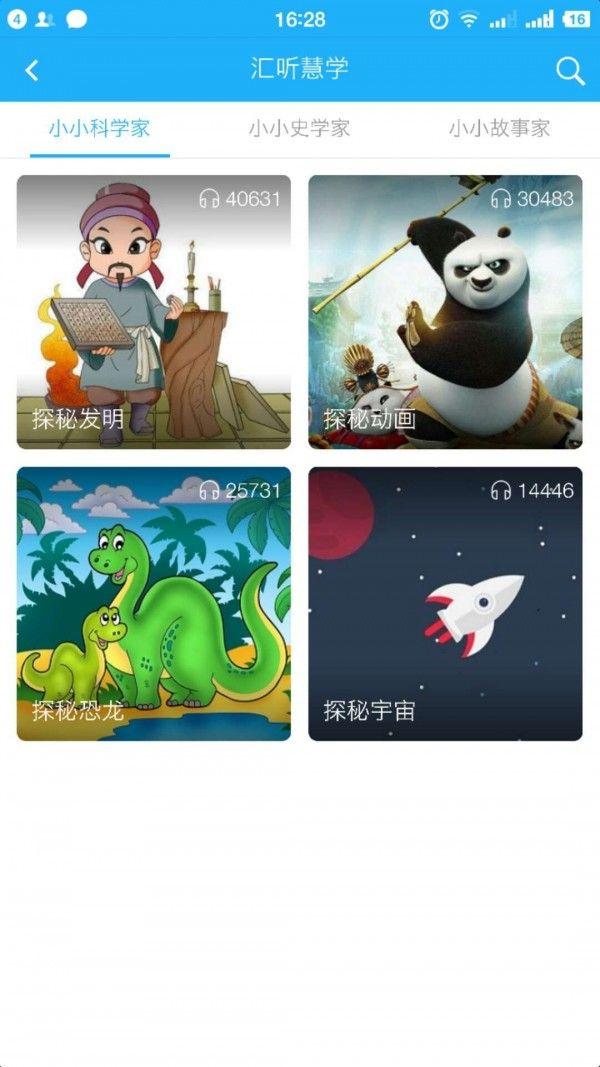 东晓小学大阅读平台学生版图2