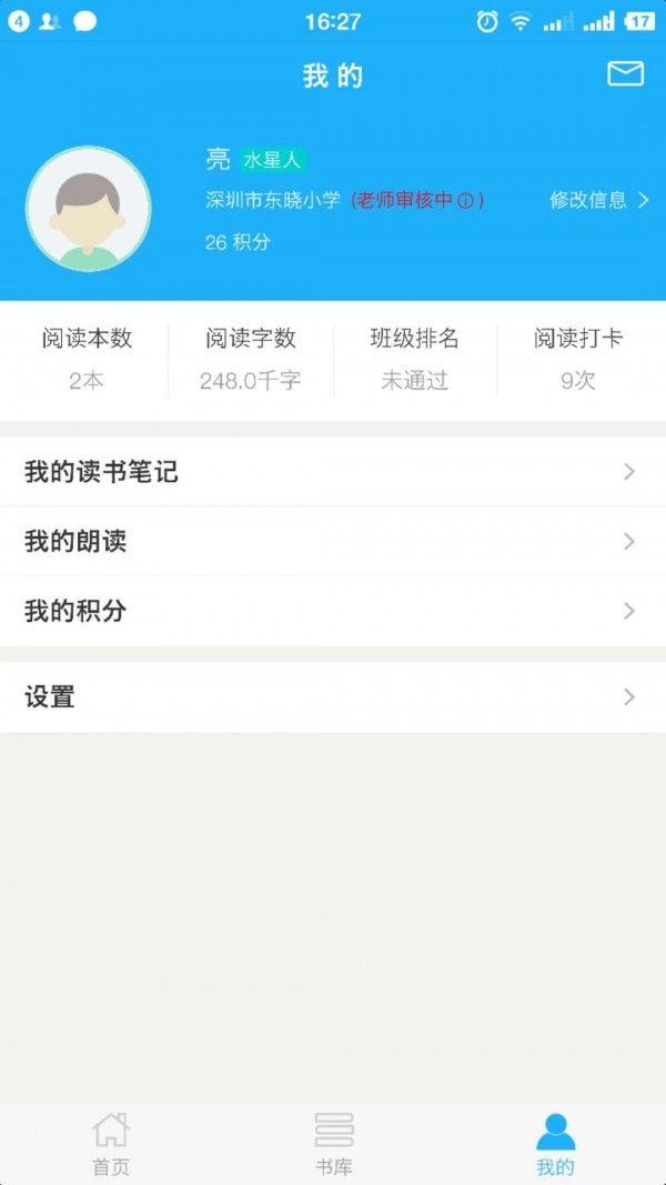 东晓小学大阅读平台学生端app官网版下载图片1