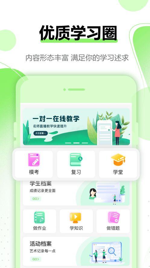 行知育评学生端app安卓版下载图片1