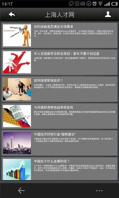 上海人才网官网图2