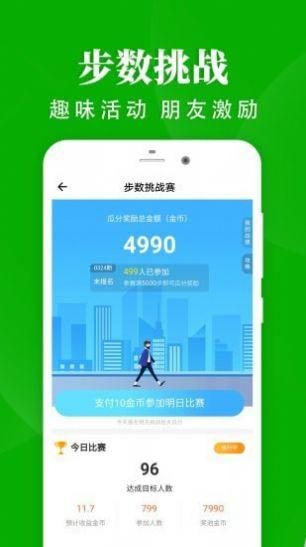 轻松走路app图3