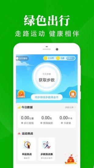 轻松走路赚钱软件app官网版图片1
