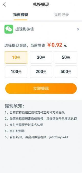 钻石碗app官方免费下载图片1