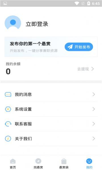 众帮悬赏发布app图3