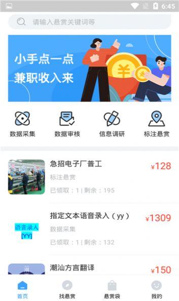 众帮悬赏发布app图2