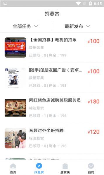 众帮悬赏发布平台app官方版下载图片1
