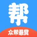 众帮悬赏发布平台app官方版下载