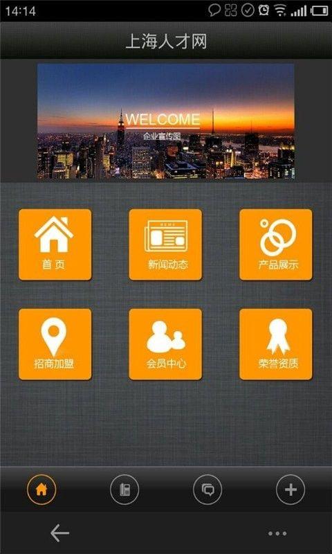 上海人才网官网图1