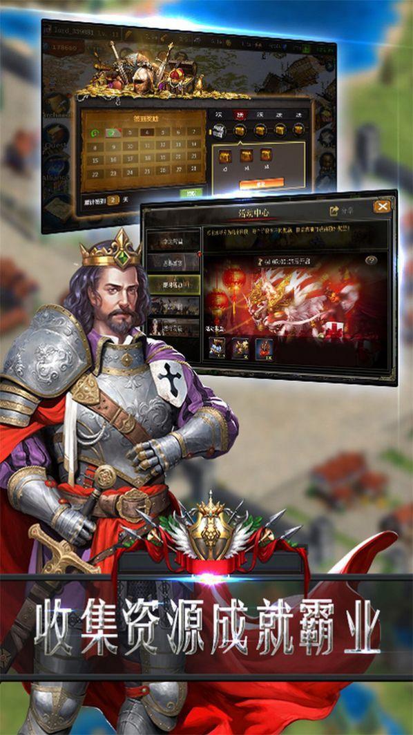王权帝国官网版图2