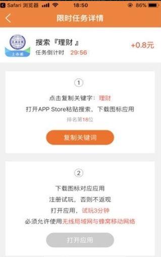 筷守业务app图2