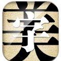 华为手机字体美化软件