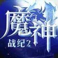 魔神战纪2战神出征官网版