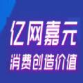 亿网嘉元2.0商城