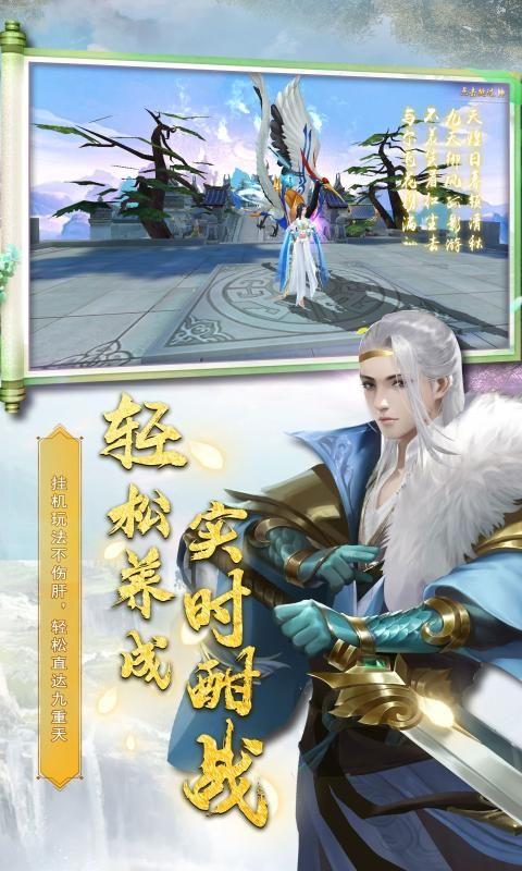 三界战歌之万世剑仙手游最新正式版图片1