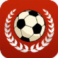 足球决官网版