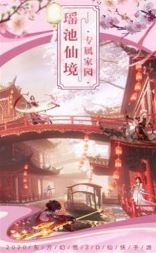 红尘缥缈曲官网版图3