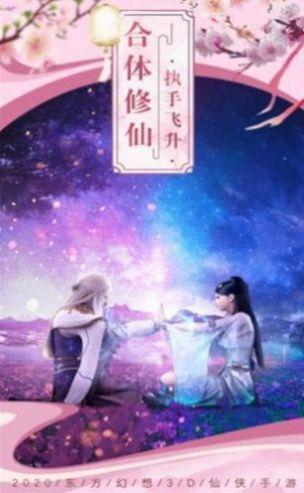 红尘缥缈曲最新手游官网版图片1